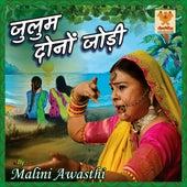 Julum Dono Jodi by Malini Awasthi