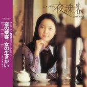Back To Black Jin Ye Xiang Qi Ni / Qi Wang de Teresa Teng