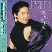 Back To Black Bie Li De Yu Gan de Teresa Teng