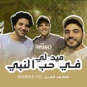 Medley Fi Hob Al Nabi (Live) by Mahmoud Fadl
