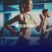 暑假運動精選 by Cardio Workout (1)