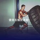 健身去播放清單! de Fitness Chillout Lounge Workout