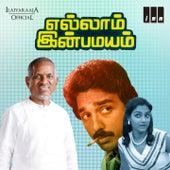 Ellam Inba Mayyam (Original Motion Picture Soundtrack) by Ilaiyaraaja