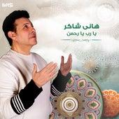يارب يارحمن by Hani Shaker
