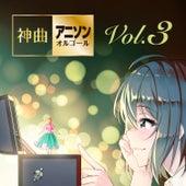世界が聴いたアニソン神曲オルゴール Vol.3 by Stylab No.5