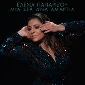 Helena Paparizou (Έλενα Παπαρίζου):