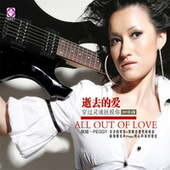 All Out of Love (HiFi English Version) by Peggy