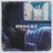 傍晚放松音乐 by Relaxation - Ambient