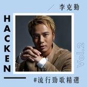 李克勤流行勁歌精選 Vol.2 by Hacken Lee