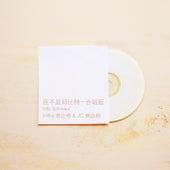 Wo Bu Shi Qiu Bi Te (He Chang Ban Chill Club Version) by Mike Tsang