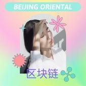 区块链 de Beijing Oriental