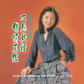 Back to Black You Jian Chui Yan Deng Li Jun von Teresa Teng