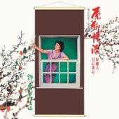 Back to Black Yuan Xiang Qing Nong Deng Li Jun de Teresa Teng