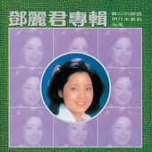 Back to Black Nan Wang De Yan Jing Deng Li Jun von Teresa Teng