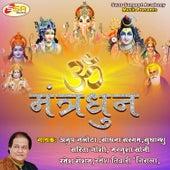 Mantradhun by Anup Jalota
