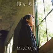 Kanega Naru by Ms.Ooja