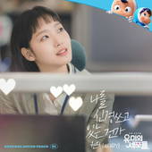 YUMI's Cells OST Part 1 von Wendy