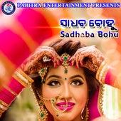 Sadhaba Bohu von Gagan Rout