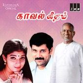 Kaaval Geetham (Original Motion Picture Soundtrack) by Ilaiyaraaja