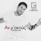 Giorgos Mazonakis (Γιώργος Μαζωνάκης):