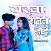 Yarwa Rowat Hoi by Pradeep Premi