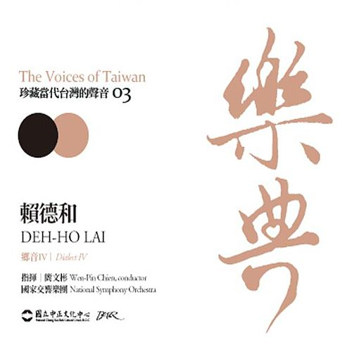The Voices of Taiwan 03 - Deh-Ho Lai by NSO Taiwan Philharmonic
