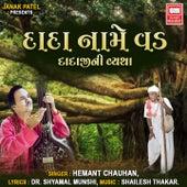 Dada Name Vad Dadaji Ni Vyatha by Hemant Chauhan