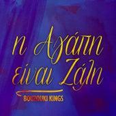 I Agapi Ine Zali by Bouzouki Kings