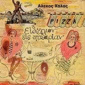 Alekos Halas: