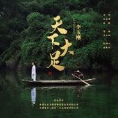 TianXiaDaZu de Li Yugang