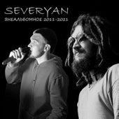Внеальбомное 2011-2021 by Severyan