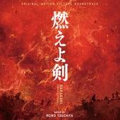 燃えよ剣 (オリジナル・サウンドトラック) by 土屋玲子