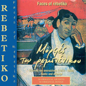 Faces of Rebetiko by Various Artists
