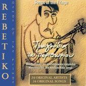 Rebetika Of The Fringe [Ρεμπέτικα Του Περιθωρίου] by Various Artists
