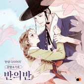 Hanyang Diaries OST Part.1 by Moon Byul