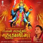 Sona No Garbo Shire Mahakali Maa by Hemant Chauhan