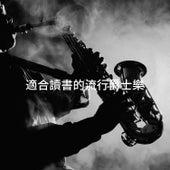 適合讀書的流行爵士樂 by Relaxing Instrumental Jazz Academy