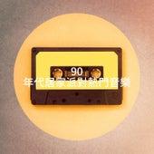 90 年代居家派對熱門音樂 de 90s PlayaZ