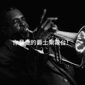 你最愛的爵士樂電台! von The Jazz Instrumentals