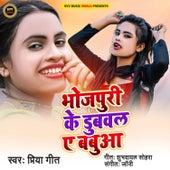 Bhojpuri Ke Dubawal E Babuya von Priya Geet