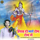 Likhdo Mhare Rom Rom Me - Single by Mahendra Banna Rj