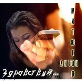 Здравствуй... by Антон Митюгов