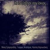 Ki An Esvise San Iskios... by Giorgos Dalaras (Γιώργος Νταλάρας)