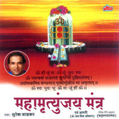 Mahamrutyunjay Mantra by Suresh Wadkar