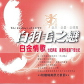 白羽毛之戀 白金情歌 (The Feather of Love) by The Goldstars