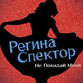 Don't Leave Me (Ne me quitte pas) (Russian Version) di Regina Spektor