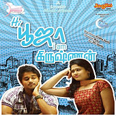 Hi Pooja I Am Krishnan by Various Artists