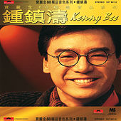 Ban Li Jin 88 Ji Pin Yin Se Xi Lie - Kenny Bee by Kenny Bee
