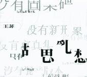 Hu Si Luan Xiang by Faye Wong
