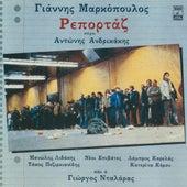 Reportaz [Ρεπορτάζ] by Yannis Markopoulos (Γιάννης Μαρκόπουλος)